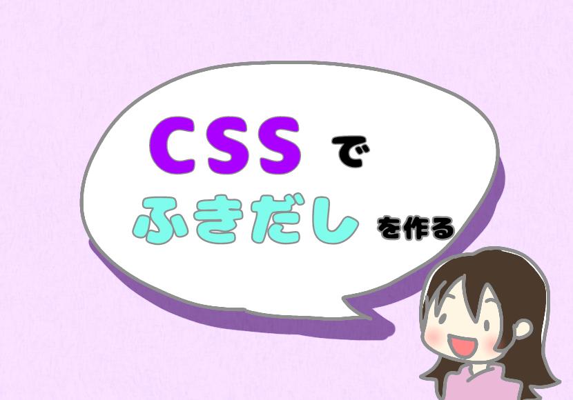CSSで吹き出しを作る