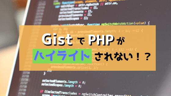 GistでPHPがハイライトされない