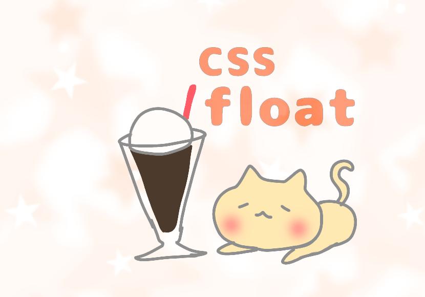 CSS float
