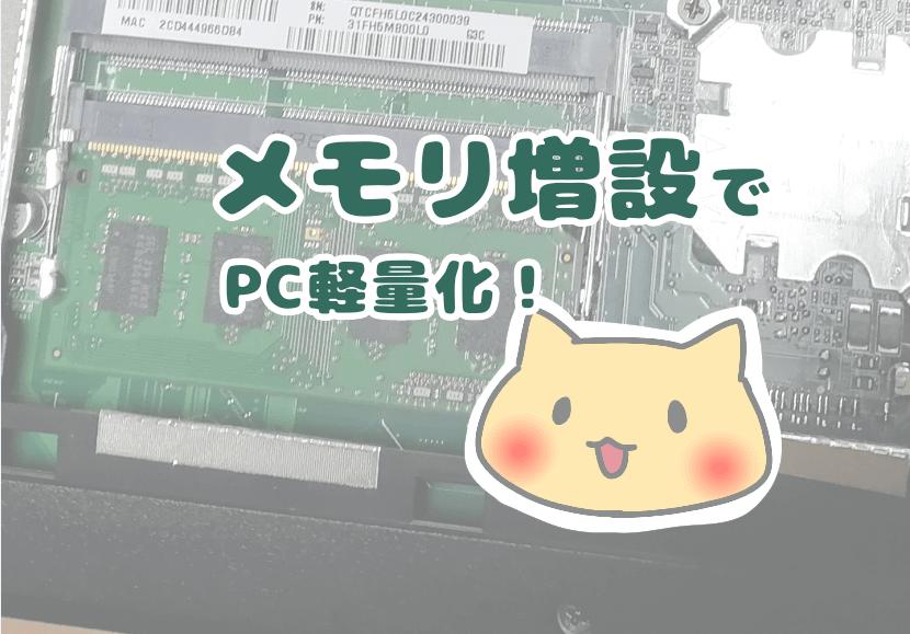 メモリ増設でPC軽量化