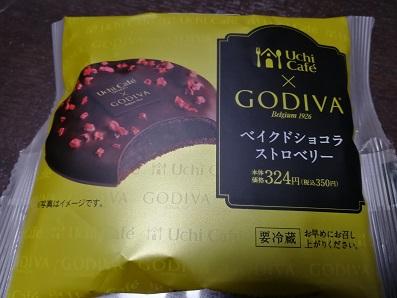 ローソンGODIVAベイクドショコラストロベリー外袋表