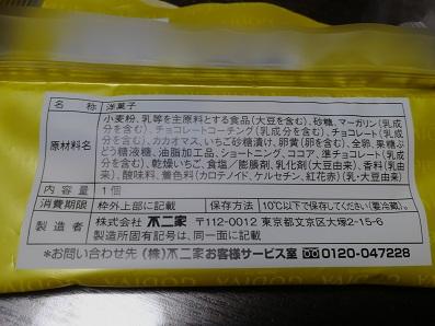 ローソンGODIVAベイクドショコラストロベリー外袋成分表