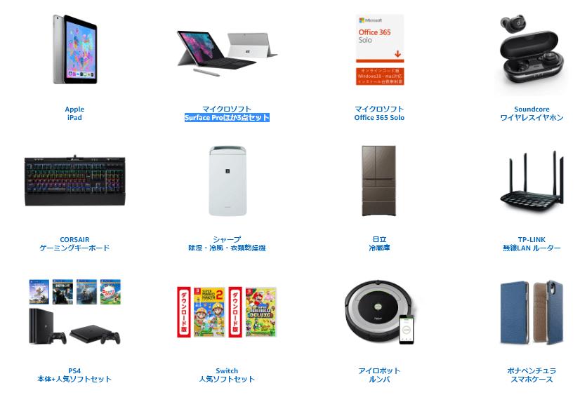 Amazonプライムデー目玉商品