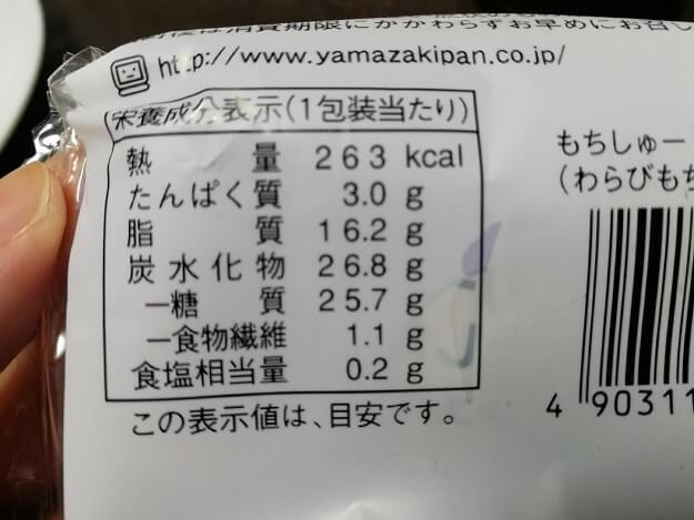 もちしゅーもっちっちわらびもちしゅーのパッケージ成分表